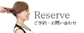Reservation / ご予約・お問合せ