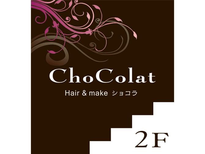 2階がChoCola【ショコラ】です!